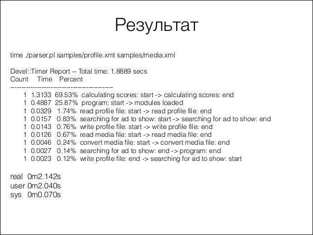 Результат time ./parser.pl samples/profile.xml samples/media.xml  ! Devel::Timer Report -- Total time: 1.8889 secs Count T...
