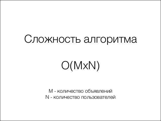 Сложность алгоритма !  O(MxN) M - количество объявлений N - количество пользователей