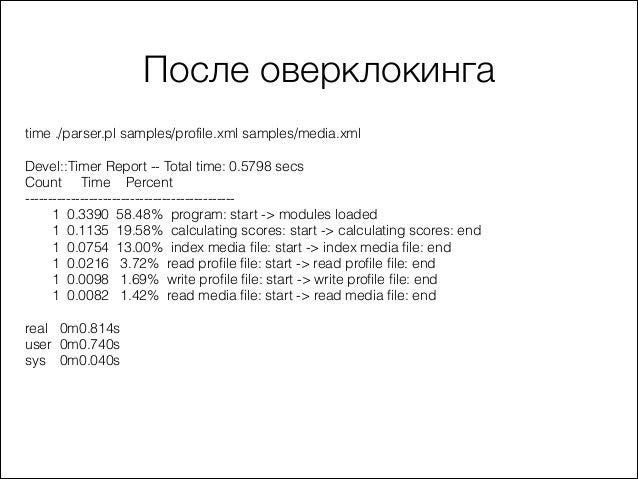 После оверклокинга time ./parser.pl samples/profile.xml samples/media.xml  ! Devel::Timer Report -- Total time: 0.5798 sec...