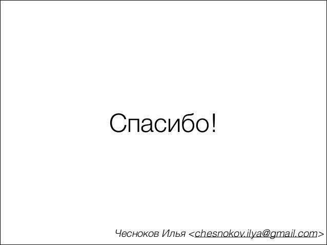 Спасибо!  Чесноков Илья <chesnokov.ilya@gmail.com>
