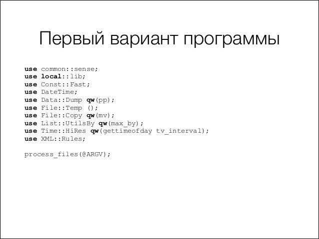 Первый вариант программы use use use use use use use use use use  !  common::sense; local::lib; Const::Fast; DateTime; Dat...