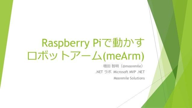 Raspberry Piで動かす ロボットアーム(meArm) 増田 智明(@moonmile) .NET ラボ Microsoft MVP .NET Moonmile Solutions