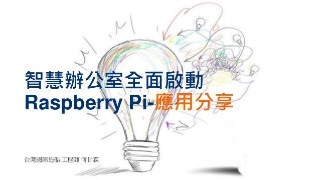 智慧辦公室全面啟動 Raspberry Pi-應用分享 台灣國際造船 工程師 何甘霖