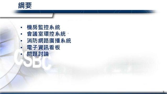 【1006物聯網社群開講】智慧辦公室全面啟動!_何甘霖 Slide 3