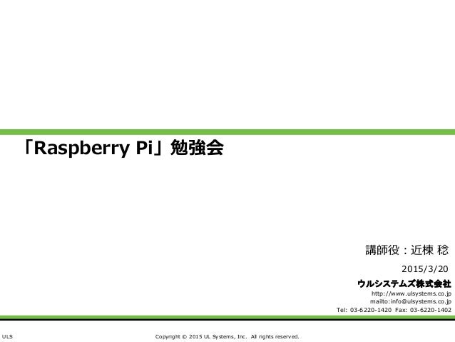 ウルシステムズ株式会社 http://www.ulsystems.co.jp mailto:info@ulsystems.co.jp Tel: 03-6220-1420 Fax: 03-6220-1402 ULS Copyright © 201...
