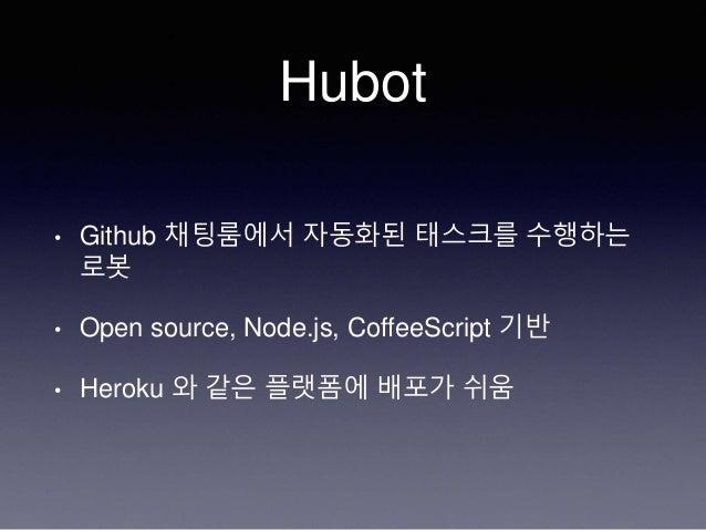 라즈베리 파이에 휴봇 설치하기 Slide 2