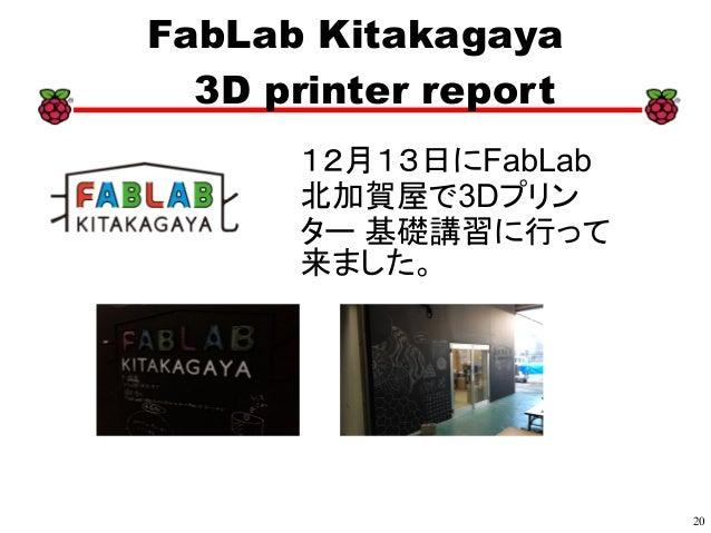 20 xx FabLab Kitakagaya 3D printer report 12月13日にFabLab 北加賀屋で3Dプリン ター 基礎講習に行って 来ました。