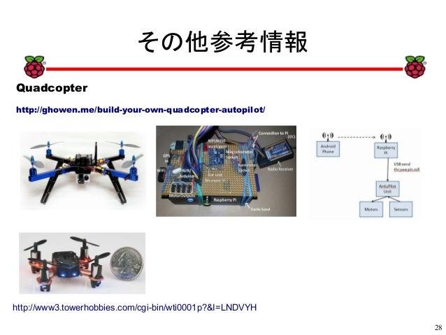 28 xx その他参考情報 Quadcopter http://ghowen.me/build-your-own-quadcopter-autopilot/ http://www3.towerhobbies.com/cgi-bin/wti000...