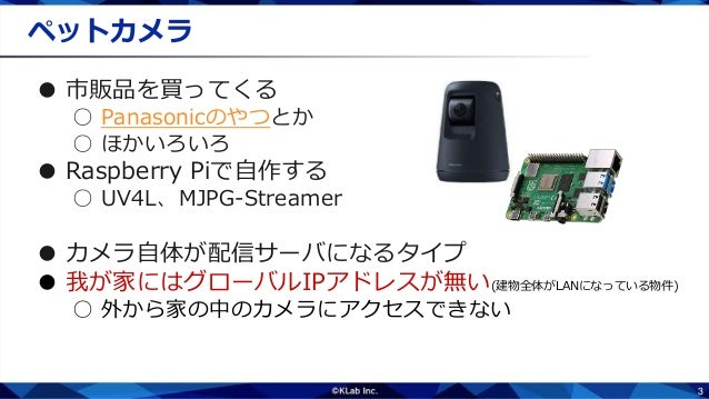 Raspberry PiとGoogle Meetでお手軽ペットカメラ Slide 3
