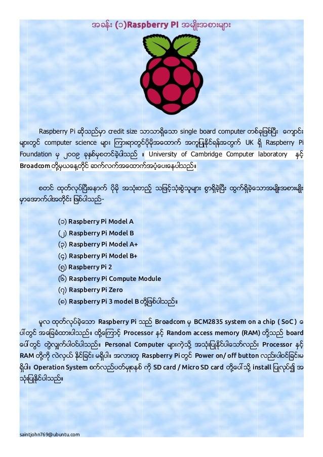 အခနနန္း (၁)Raspberry PI အမမမမန္းအစစန္းမမစန္း Raspberry Pi ဆမဆိုသညနမမစ credit size သစသစရမမရွိေသစ single board computer တစနခ...