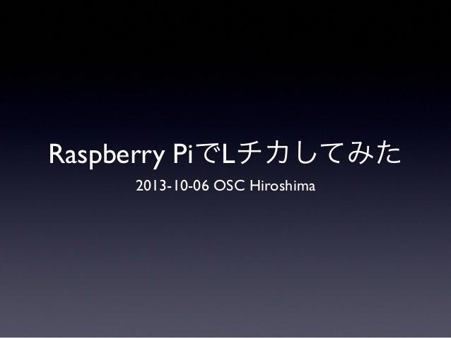 Raspberry PiでLチカしてみた 2013-10-06 OSC Hiroshima