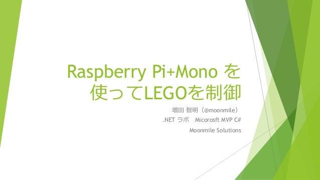 Raspberry Pi+Mono を 使ってLEGOを制御 増田 智明(@moonmile) .NET ラボ Micorosft MVP C# Moonmile Solutions