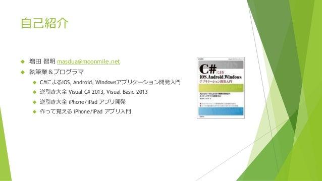 Raspberry pi+mono を使ってlegoを制御 Slide 2