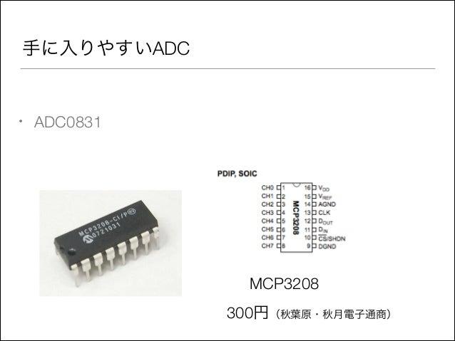 手に入りやすいADC  •  ADC0831  MCP3208 300円(秋葉原・秋月電子通商)