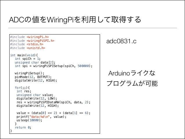 ADCの値をWiringPiを利用して取得する #include #include #include #include  !  <wiringPi.h> <wiringPiSPI.h> <stdio.h> <unistd.h>  adc0831...
