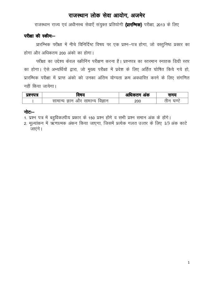 Hindi Grammar Ras Pdf