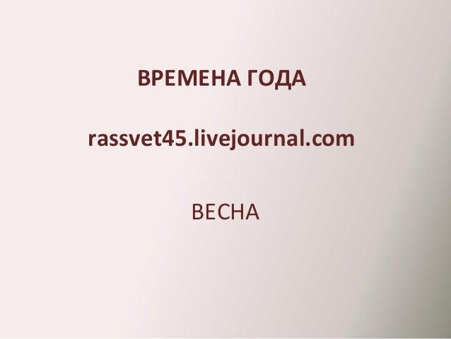 ВРЕМЕНА ГОДА  rassvet45.livejournal.com  ВЕСНА