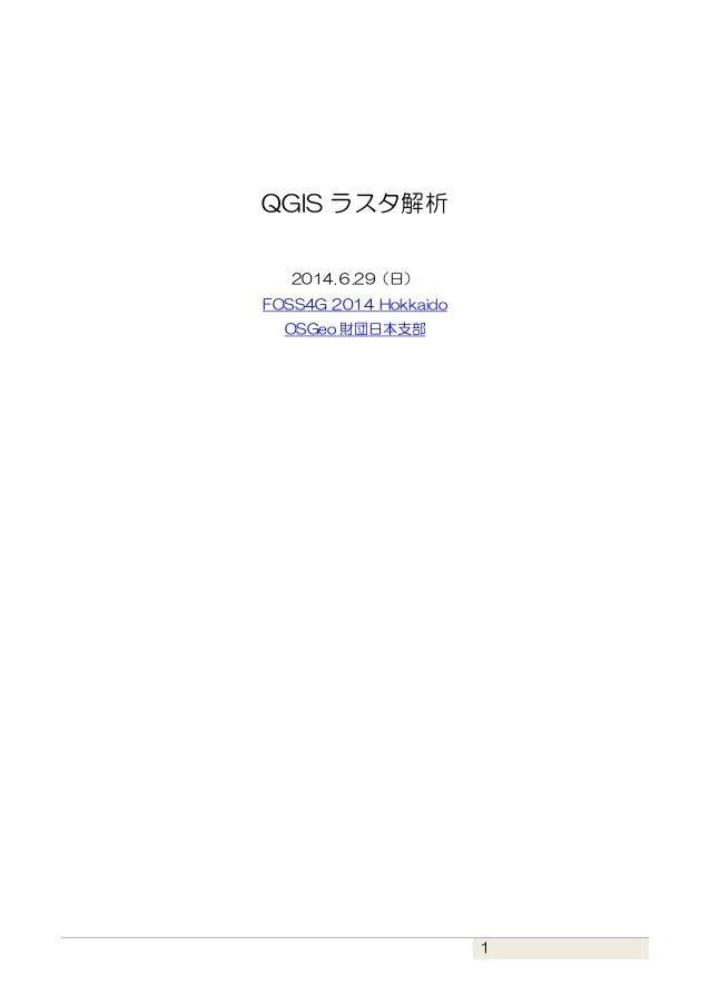 1 QGIS ラスタ解析 2014.6.29(日) FOSS4G 2014 Hokkaido OSGeo 財団日本支部