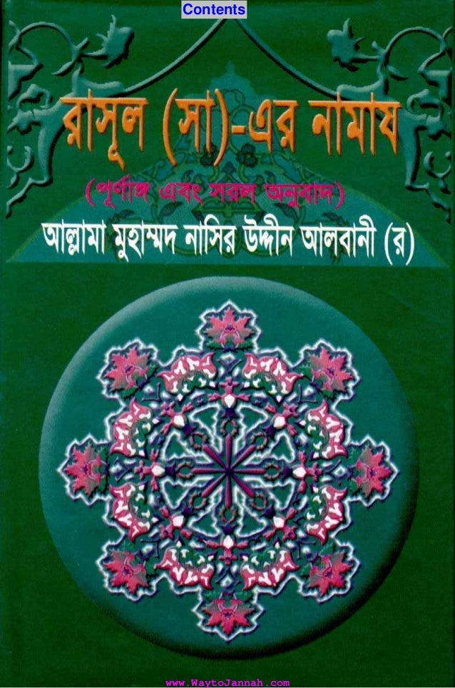 Bangla Namaz Shikkha Book