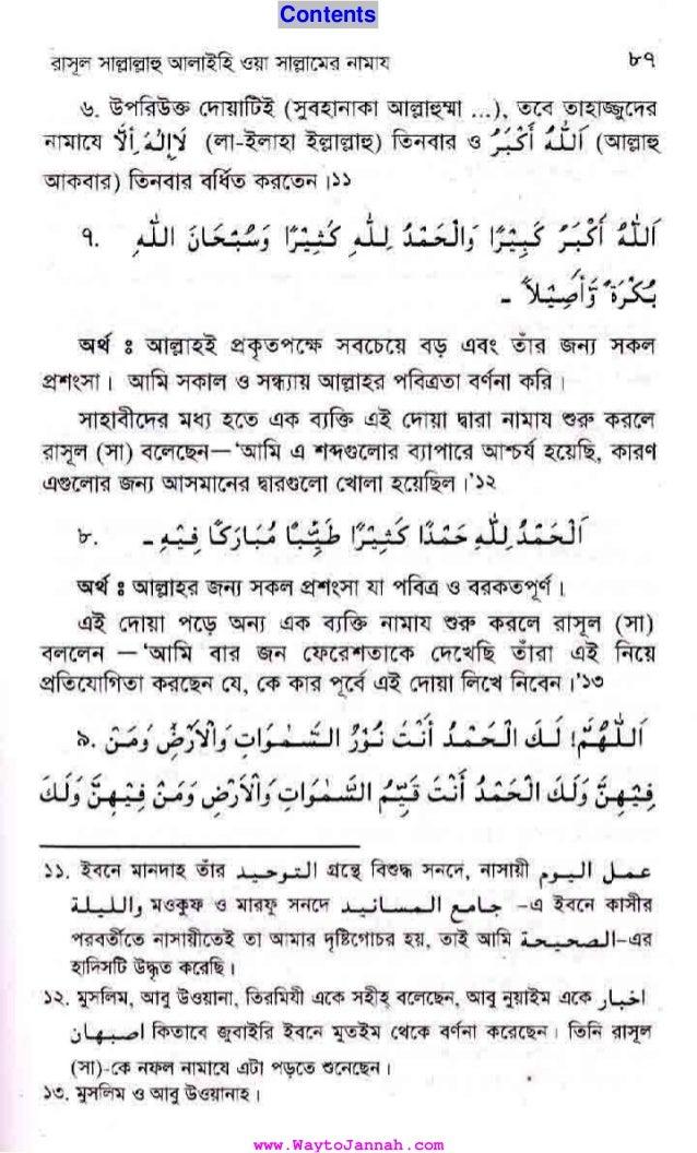 Rasul saws-namaz-bangla-by-nasiruddin-sah-albani