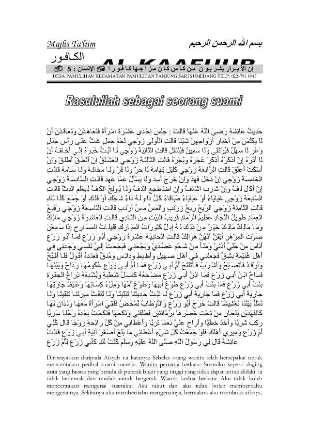 Majlis Ta'liim   DESA PAMULIHAN KECAMATAN PAMULIHAN TANJUNG SARI SUMEDANG TELP: 022-7911943 Diriwayatkan daripada Aisyah...