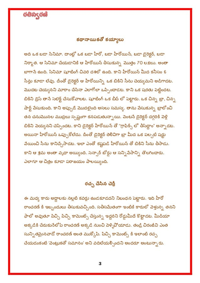 Rathiswarani telugu sex magazine no 1 2013 full