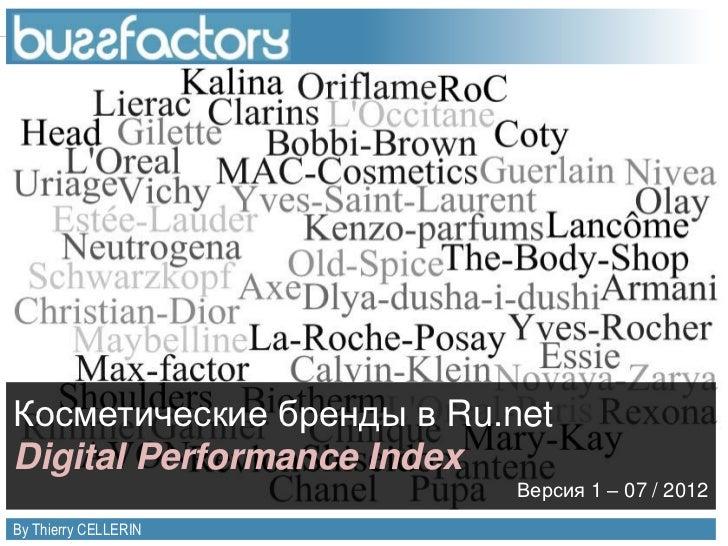 Косметические бренды в Ru.netDigital Performance Index                                                                    ...