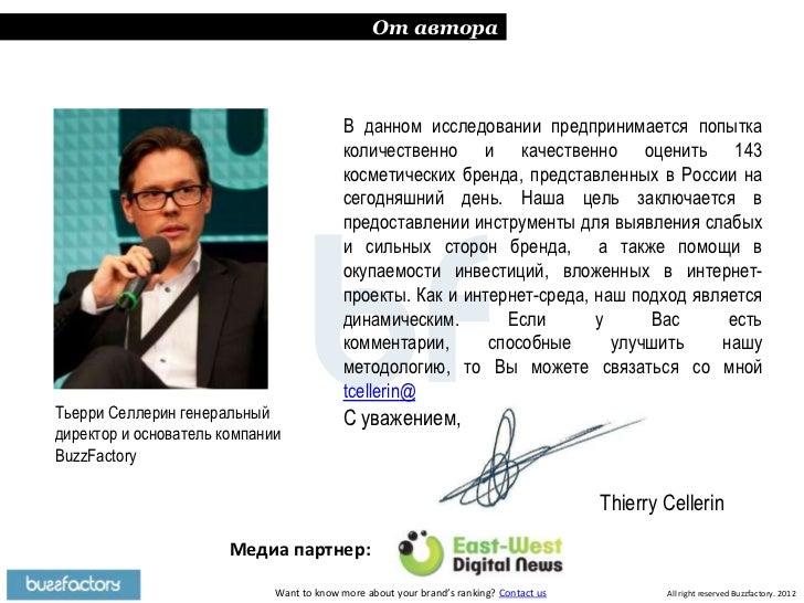 Оценка присутствия косметических брендов в Интернете 2012 Slide 2