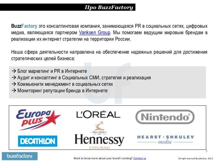 Оценка присутствия косметических брендов в Интернете 2012 Slide 3