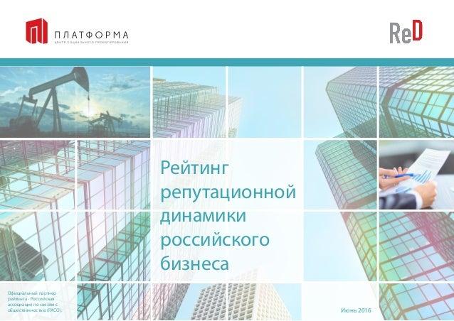 Июнь 2016 Рейтинг репутационной динамики российского бизнеса Официальный партнер рейтинга - Российская ассоциация по связя...