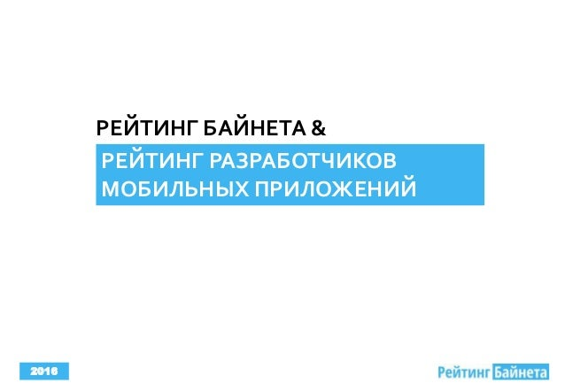 2016 РЕЙТИНГ РАЗРАБОТЧИКОВ МОБИЛЬНЫХ ПРИЛОЖЕНИЙ РЕЙТИНГ БАЙНЕТА &