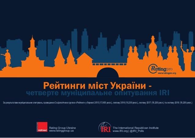 The International Republican Institute www.IRI.org | @IRI_PollsIRI За результатами муніципальних опитувань, проведених Соц...