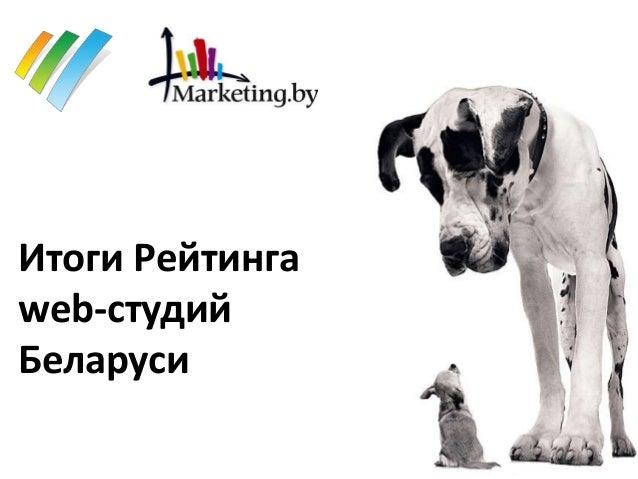 Итоги Рейтингаweb-студийБеларуси