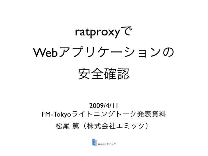 ratproxy Web                 2009/4/11  FM-Tokyo
