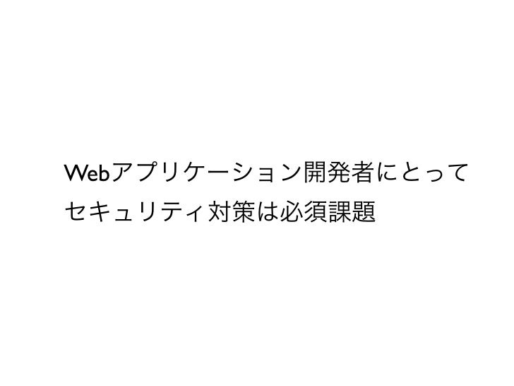 ratproxyでWebアプリケーションの安全確認 Slide 2