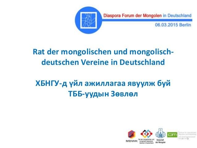 Rat der mongolischen und mongolisch- deutschen Vereine in Deutschland ХБНГУ-д үйл ажиллагаа явуулж буй ТББ-уудын Зөвлөл