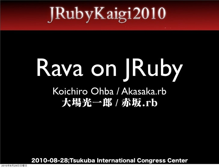 Rava on JRuby                      Koichiro Ohba / Akasaka.rb                       大場光一郎 / 赤坂.rb                2010-08-2...