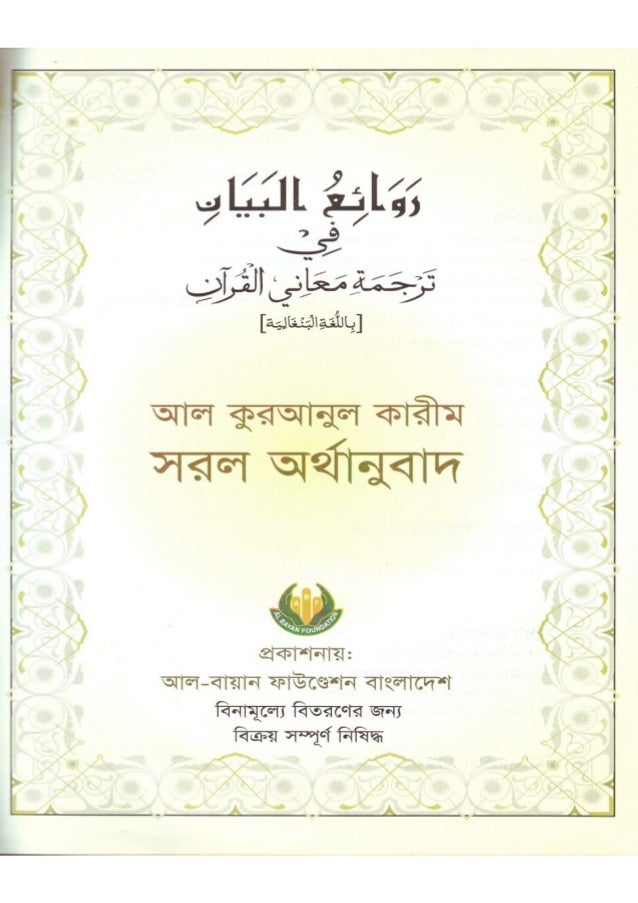 Rawai al bayan translation of the meaning of the quran in the bengal 01 2 3 45 stopboris Choice Image
