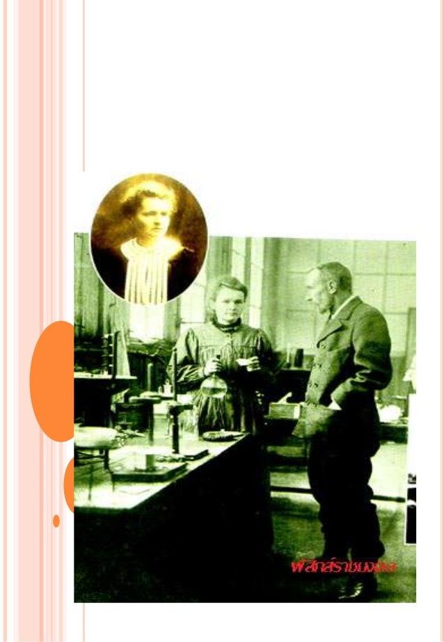              2439    Antonine Henri Becquerel)                                       Pierre Curie    and Marie Curie)    ...