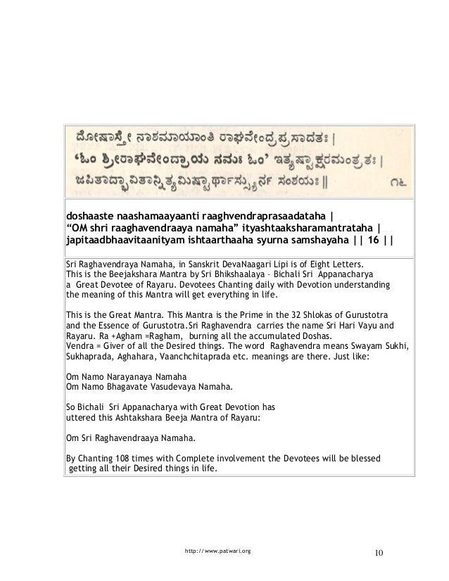 raghavendra stotra in sanskrit pdf