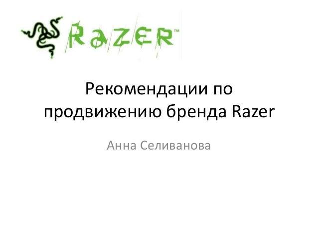 Рекомендации по  продвижению бренда Razer  Анна Селиванова