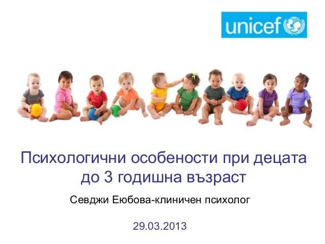 Севджи Еюбова-клиничен психолог 29.03.2013 Психологични особености при децата до 3 годишна възраст