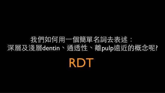 深層dentin 淺層dentin 分別是GIC及Resin bonding system 皆是⽐比較RDT<2 mm; 2≤RDT<3 mm; 3≤RDT<4 mm; RDT≥4 mm時的bonding強度 皆顯⽰示:RDT越⼤大(淺層d...