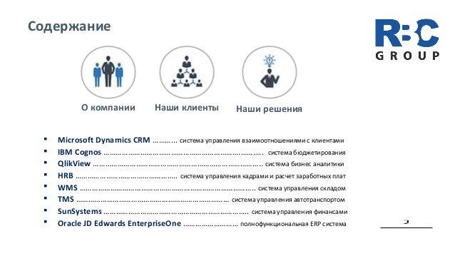 RBC Group Slide 2