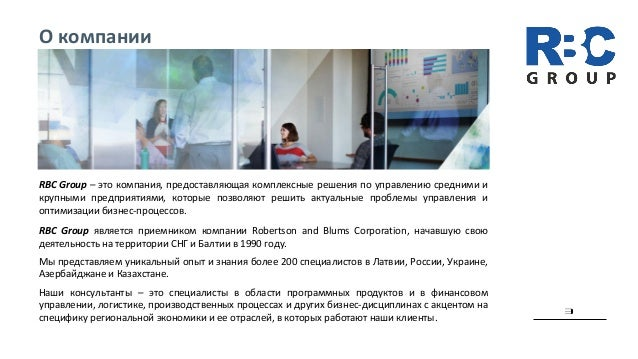 RBC Group Slide 3