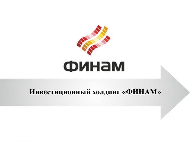 Инвестиционный холдинг «ФИНАМ»