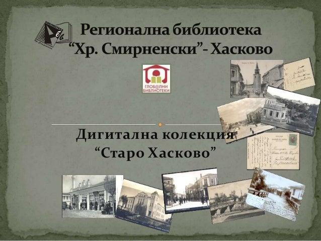 "Дигитална колекция""Старо Хасково"""