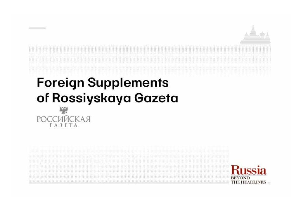 Foreign Supplements of Rossiyskaya Gazeta