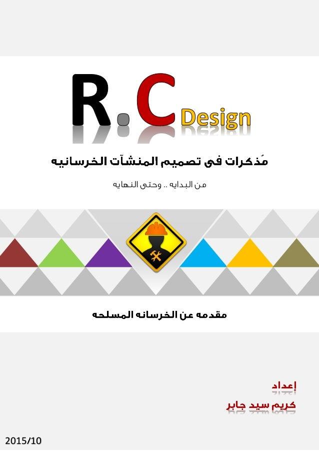 Introduction To Reinforced Concrete مقدمة عن تصميم المنشآت الخرساني
