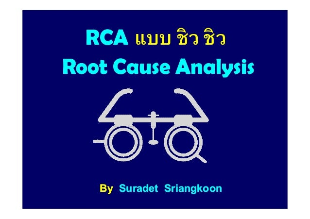 RCARCA แบบ ชิว ชิว Root Cause AnalysisRoot Cause Analysis ByBy SuradetSuradet SriangkoonSriangkoon